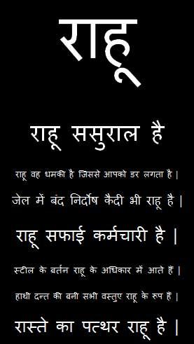 What is Rahu