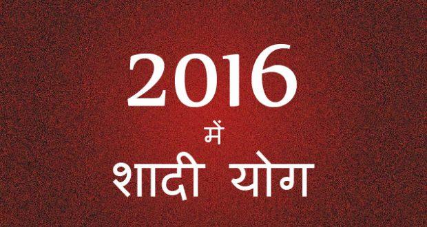 Shadi Yog 2016