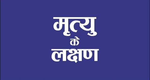mrityu-ke-lakshan-symptoms-of-death