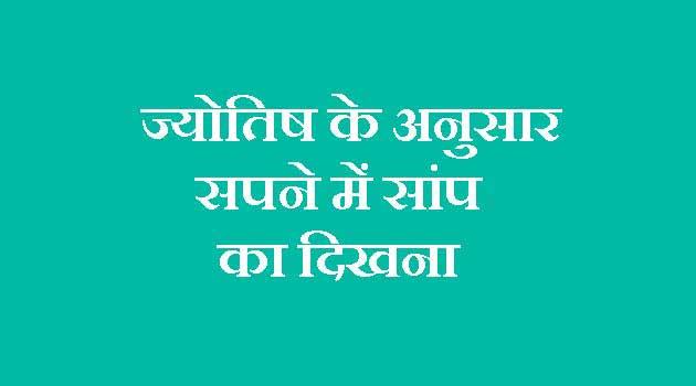 Jyotish-ke-anusaar-sapne-mein-saap-ka-dikhna