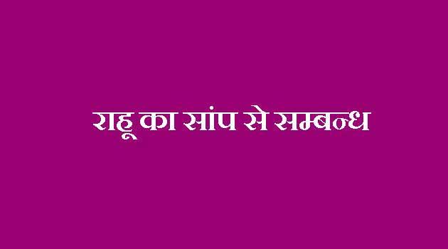 Rahu-ka-Saap-se-sambhand
