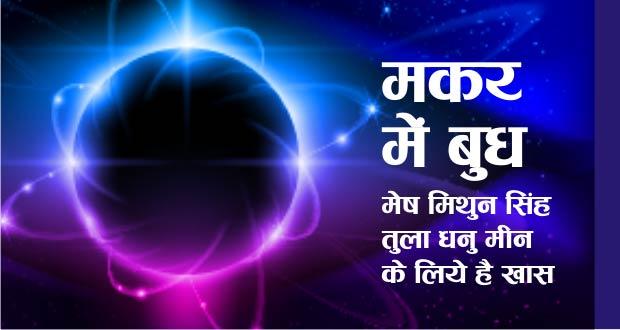 Makar me Budh Ka Rashi Parivartan Feb 2018