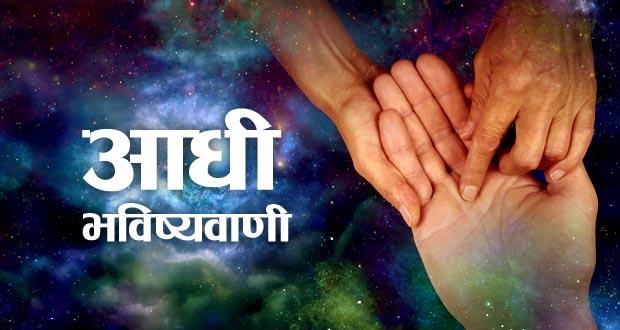 Adhi Bhavishyavani