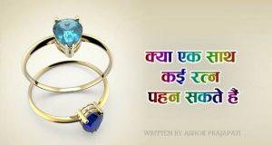 Gemstone Combinations Hindi